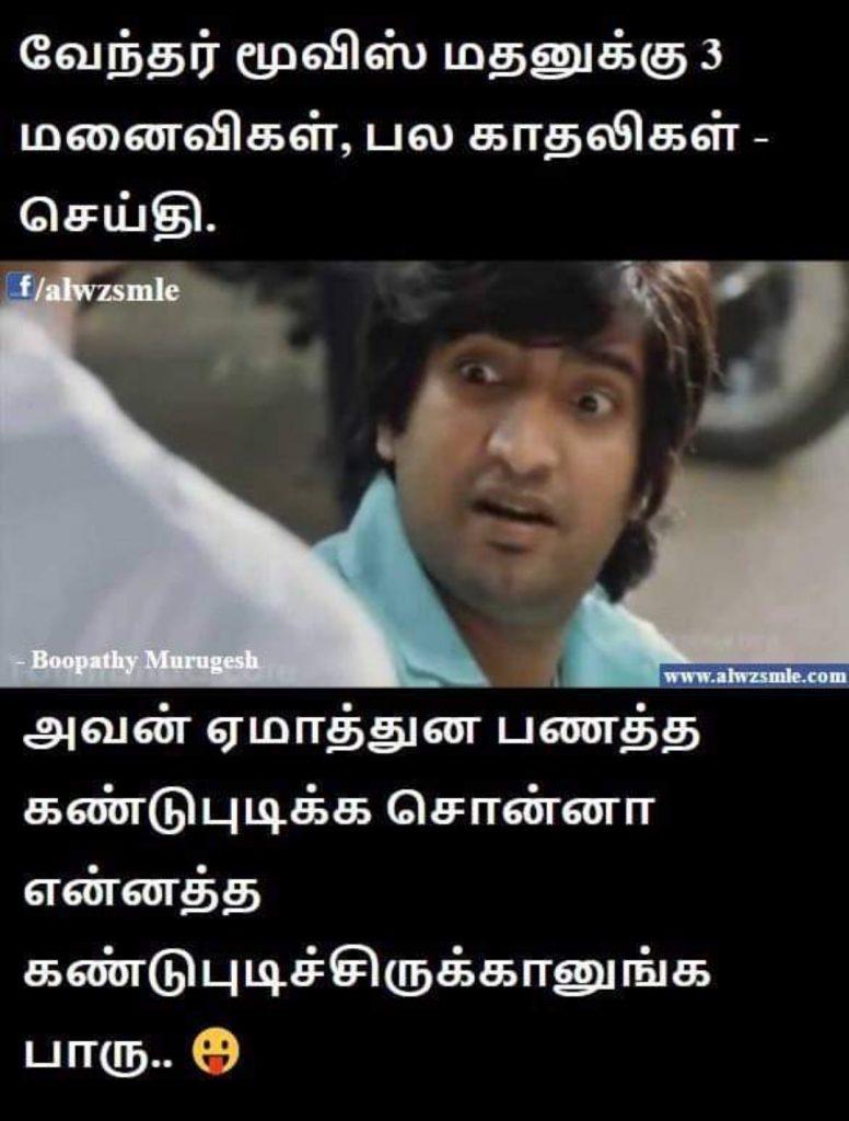 santhanam comedy memes, santhanam memes, memes tamil, tamil memes, comedy tamil memes
